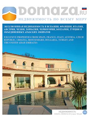 Edition 1 (January/February 2013)